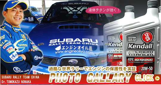 SUBARU RARRLLY TEAM CHINA PHOTO GALLARY