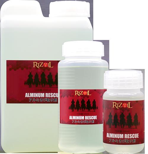 RIZOIL バイクアルミ専用サビ取り剤 アルミレスキュー