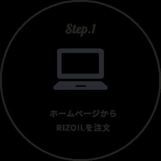 Step1.ホームページからRIZOILを注文