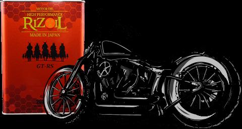 RIZOILとバイクの写真